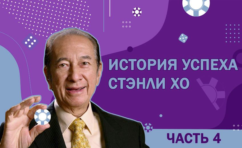 Стэнли Хо: крестный отец и азартный король Макао – часть 4