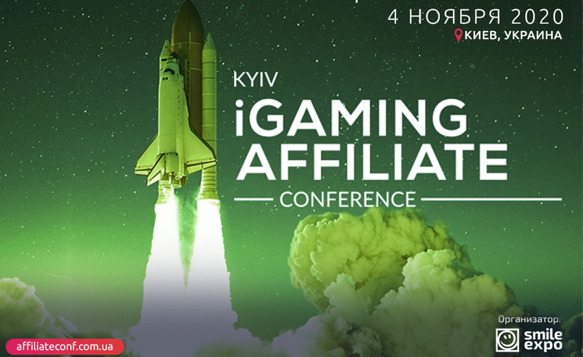 Kyiv iGaming Affiliate Conference возвращается! О программе, спикерах и особенностях ивента