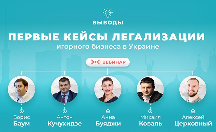 Состоялся вебинар о первых кейсах легализации игорного бизнеса от издания LoginCasino.com.ua