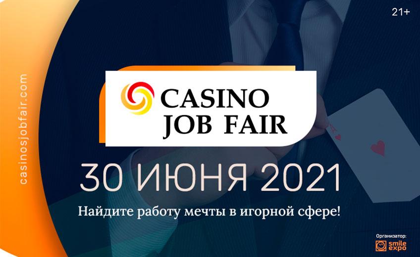Casino Job Fair от Smile-Expo – первая в Украине ярмарка вакансий в игорной сфере!