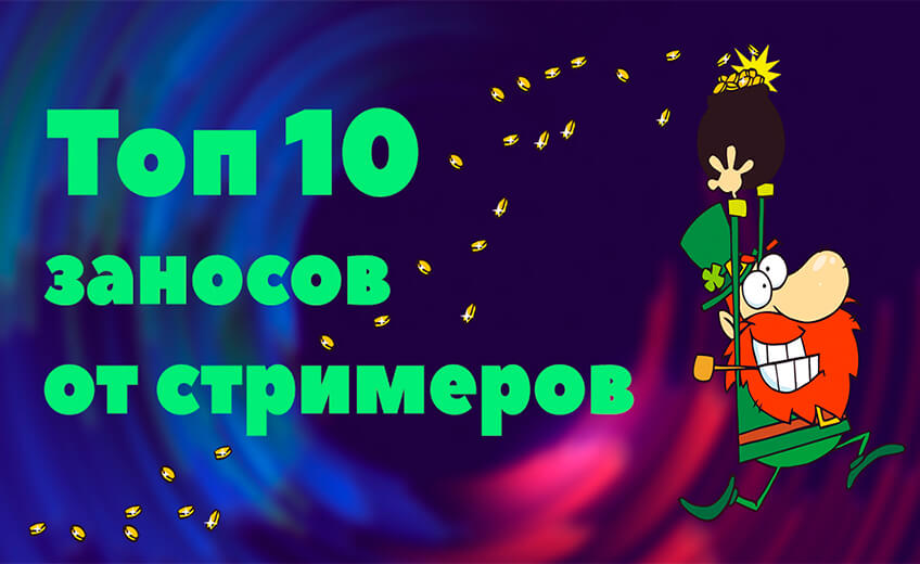 Топ-10 заносов от стримеров 9-15 июля