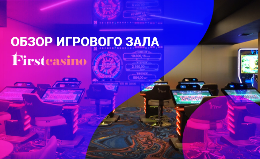 First Casino в отеле «Верховина»: обзор одного из первых легальных казино Украины от GamblerKey