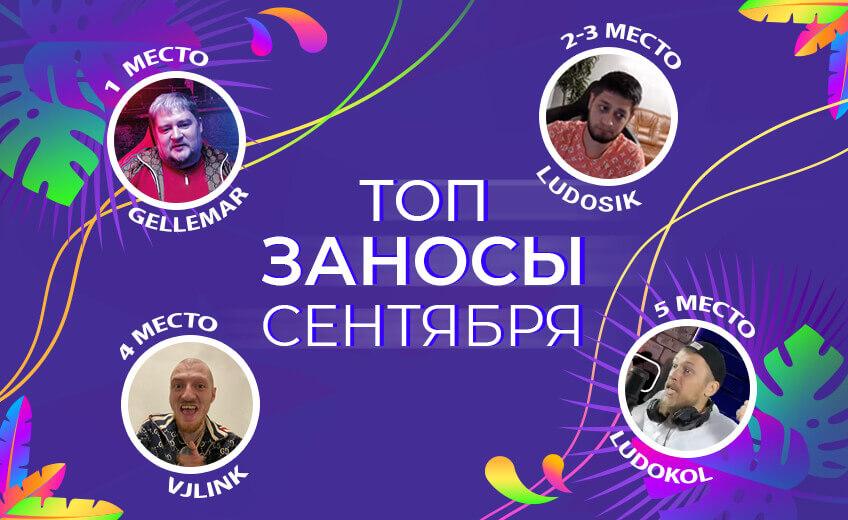 Постоянные лидеры и новые лица в пятерке лучших выигрышей сентября от GamblerKey
