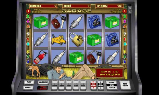 Скриншот 1 Garage