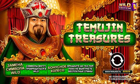 Скриншот 3 Temujin Treasures